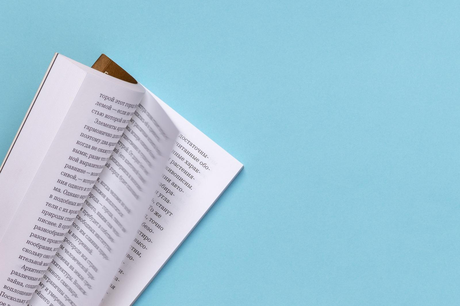 Book in Russian